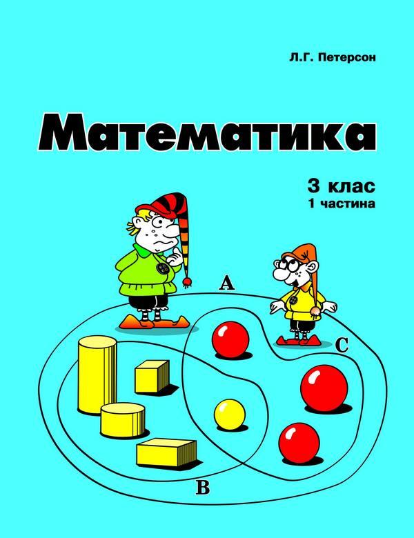 математике 3 по росток решебник класс